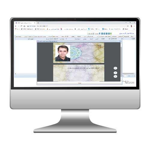 نرم افزار صدور کارت سپهر - نسخه تحت وب